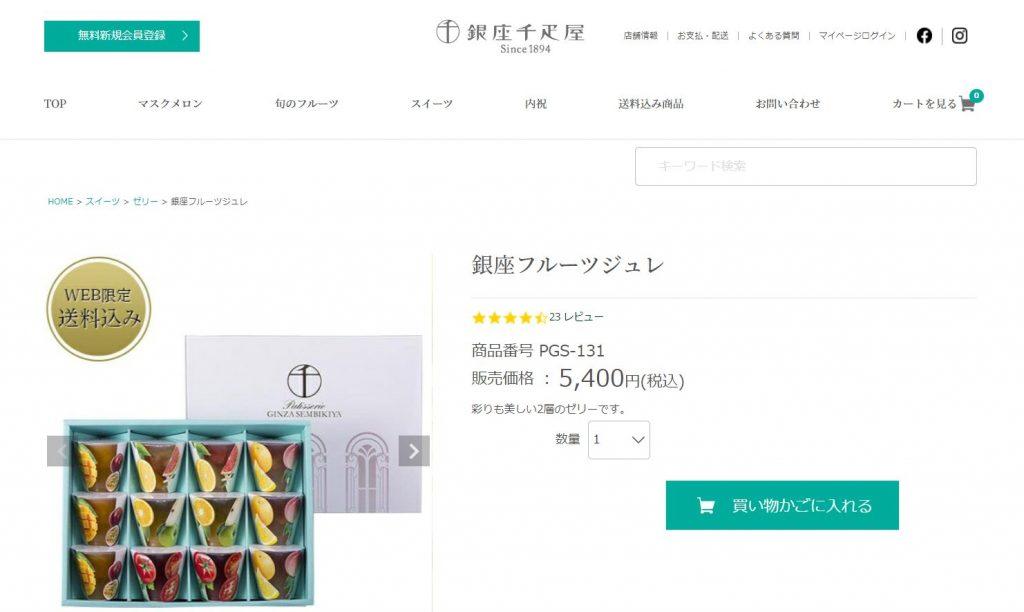 出典)銀座千疋屋公式サイト