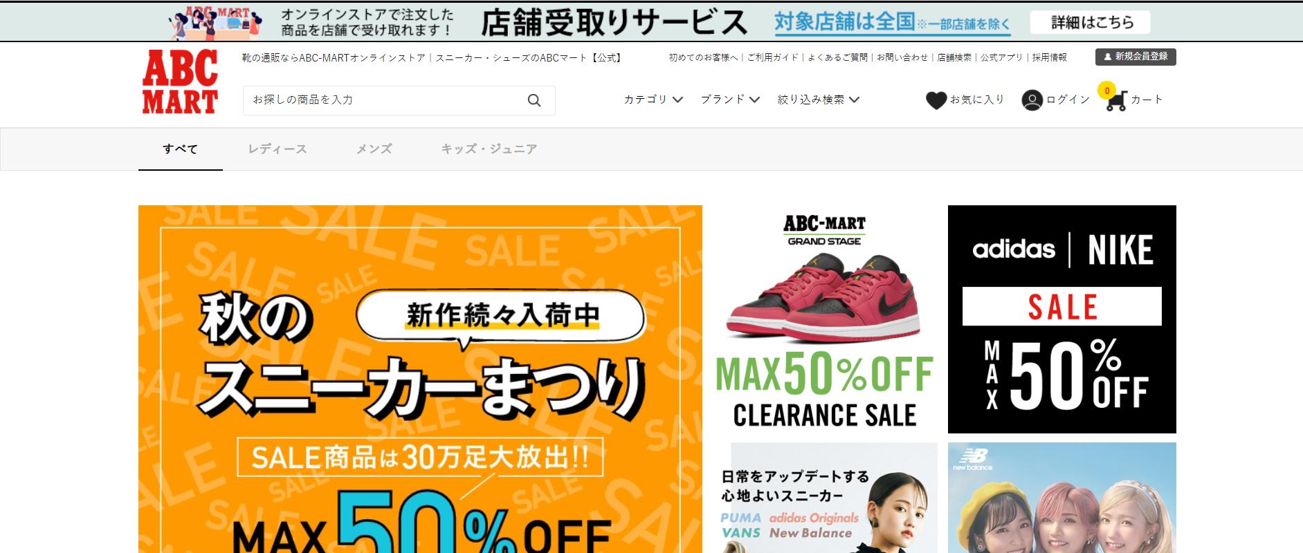 出典)ABCマート公式サイト